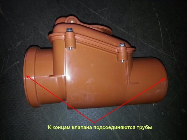 В раструбы обратного клапана вставляем пластиковые трубы