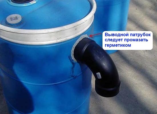 Выводной патрубок и остальные отверстия с трубами следует промазать герметиком