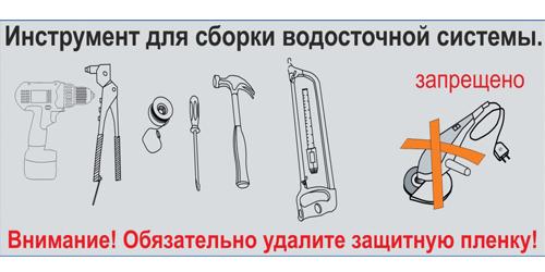Инструменты1