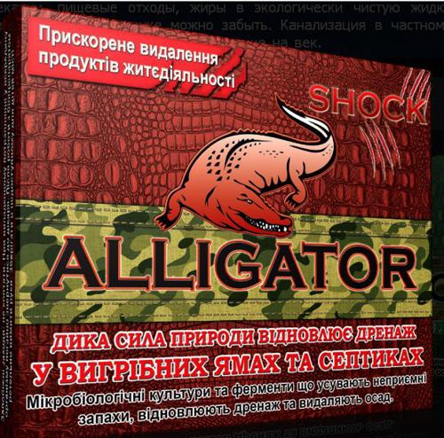 Аллигатор Шок