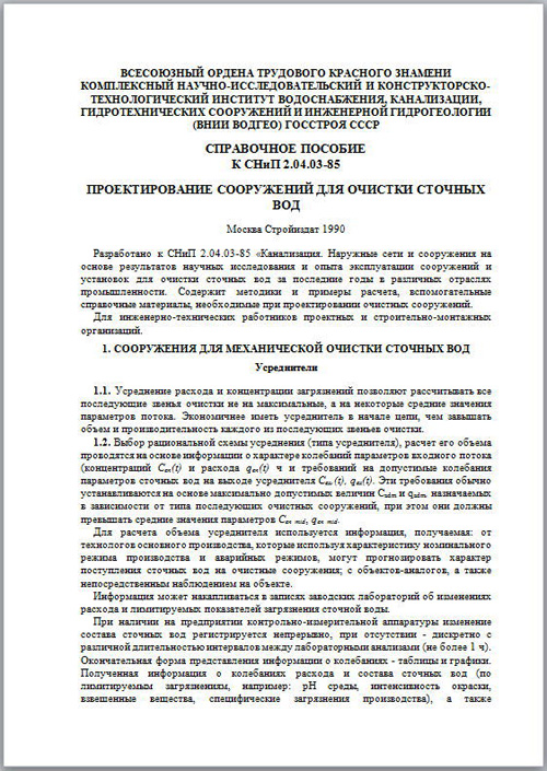 СНиП 2.04.03-85