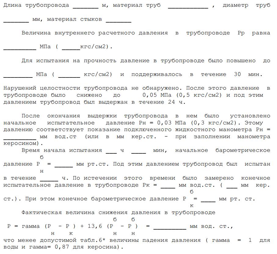 akt-ispytaniya-naruzhnoy-kanalizacii-telo