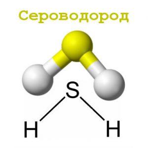 serovodorod
